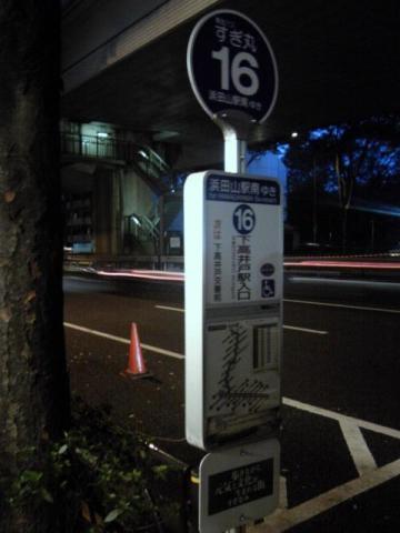 続けてアップその8【東京・下高井戸ぶらり】