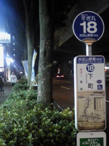 すぎ丸バス停写真その2〜続けてアップその10【東京・桜上水ぶらり】