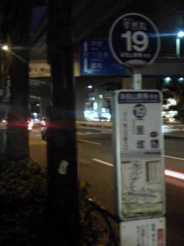 すぎ丸バス停写真その3〜続けてアップその11【東京・桜上水ぶらり】
