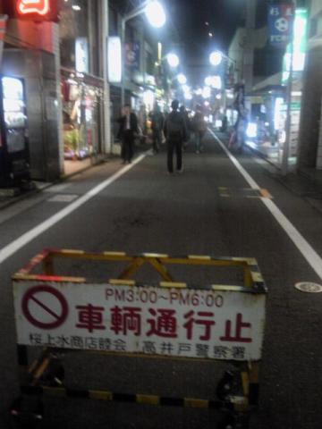 桜上水駅前商店街〜続けてアップその14【東京・桜上水ぶらり】