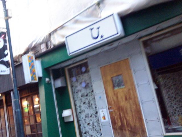 ノーチャージ・ショット・バー『U』店頭〜阿佐ヶ谷【7・1あるあるの東京・中央線・阿佐ヶ谷ぶらり】