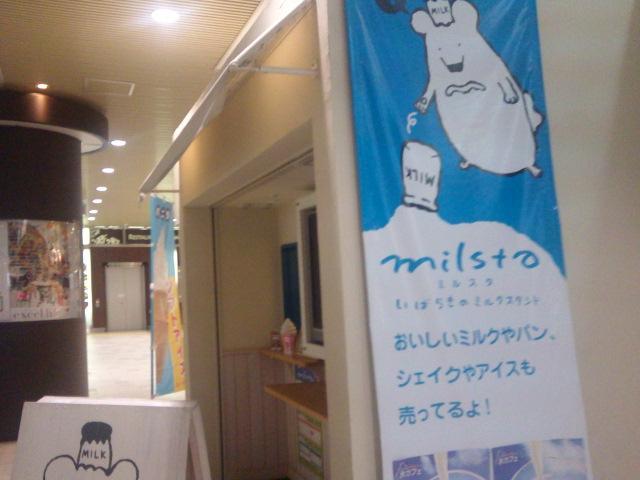 地元牛乳のミルクスタンド〜水戸駅改札付近【9・8あるあるの茨城・水戸ぶらり】