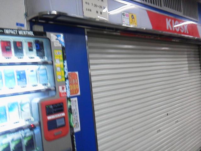 昼間に閉まっている駅売店【3月11日あるあるの東京・新宿ぶらり山ノ手線中央線散策】