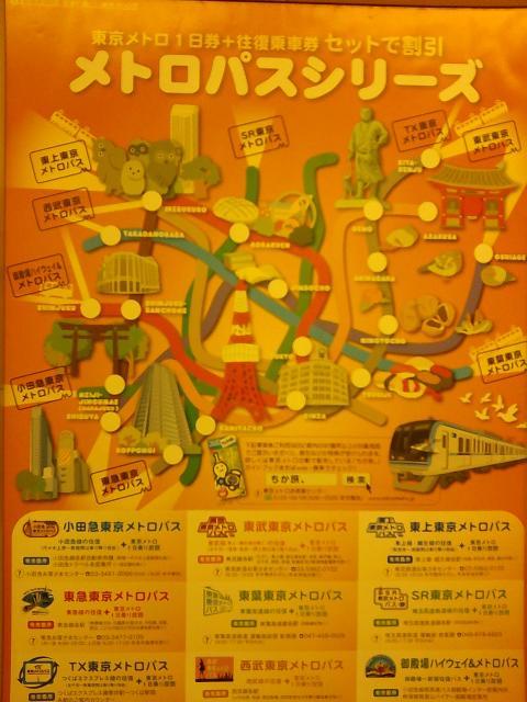 メトロパスのポスター【11月21日あるある銀座ぶらり散策】