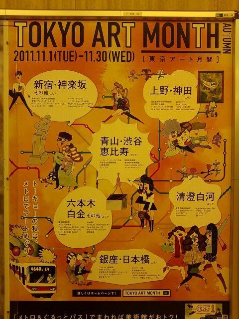 東京アートマンスのポスター【11月21日あるある銀座ぶらり散策】